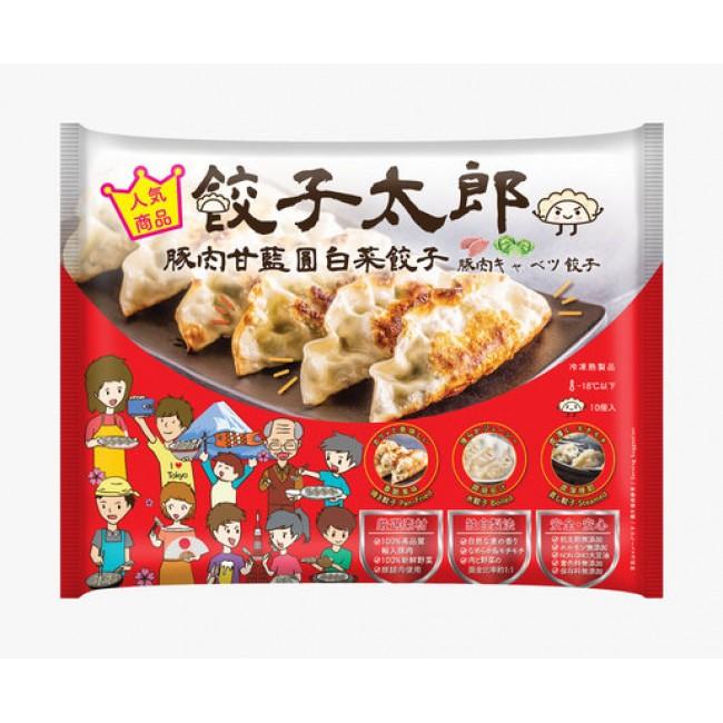 豚肉甘藍圓白菜餃子